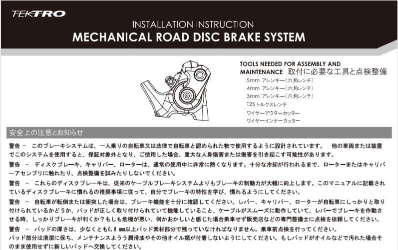 テクトロメカニカルディスクブレーキ(機械式ディスクブレーキ)MD-C510  取扱説明書(日本語版)を公開