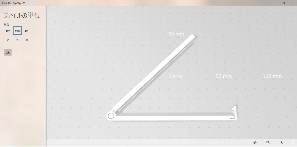 Thingiverseから袋止めクリップの3Dデータをダウンロードして造形してみた