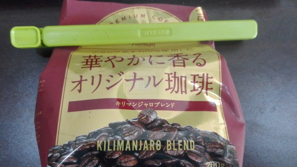 ヤオコー「アラビカ豆を100%使用した華やかに香るオリジナル珈琲」を電動コーヒーミルで粉末にして飲んでみた